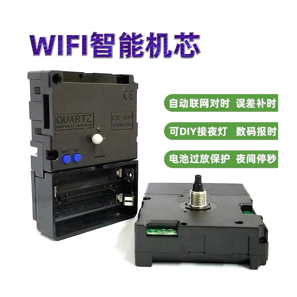 智能钟表机芯轴长14.5mm 扫描WiFi钟机芯